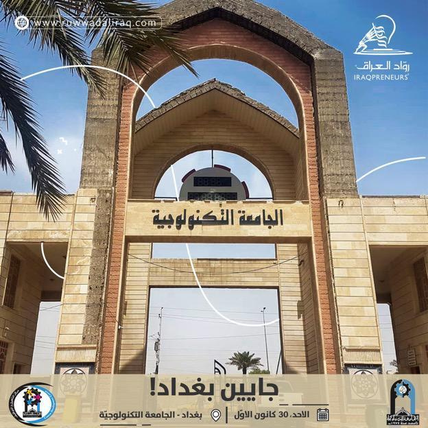 Ruwwad Al Iraq University Roadshow - University of Technology in Baghdad